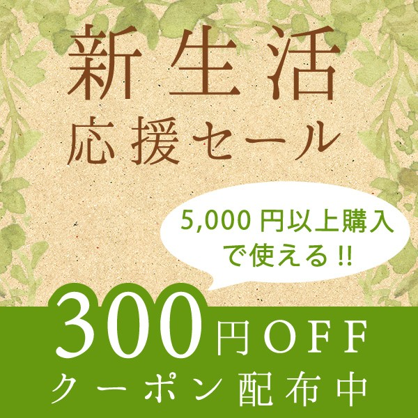 【期間限定】新生活応援!全品対象300円OFFクーポン