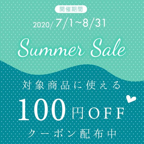 【期間限定】当店全品対象100円OFFクーポン【サマーセール開催中】