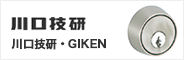川口技研・GIKEN