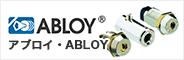 アブロイ・ABLOY