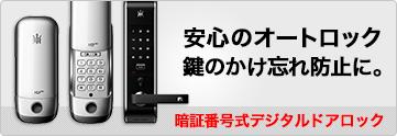 暗証番号式デジタルドアロック