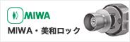 MIWA・美和ロック