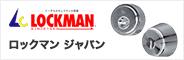 LOCKMAN ロックマンジャパン