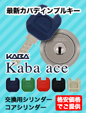 kaba ace・カバエース 最新カバディンプルキー