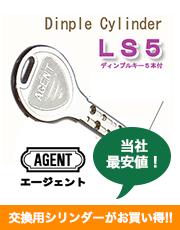 AGENT・エージェント ディンプルシリンダー