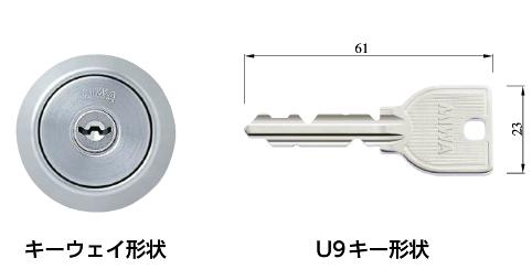 U9キー形状