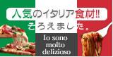 輸入イタリア食材
