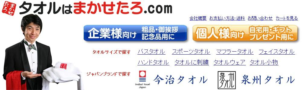 タオルはまかせたろ.com Yahoo!店