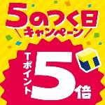 5のつく日(5 15 25)ポイント5倍!!!!!