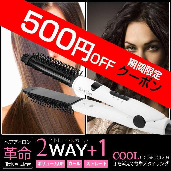 【MAKELINE】3WAY革命ヘアアイロン専用【500円OFF】クーポン