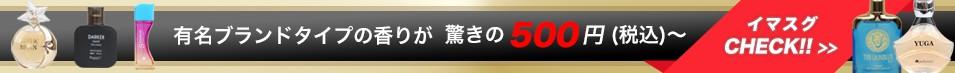 有名ブランドタイプの香りが驚きの500円(税込)〜