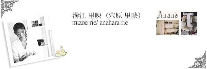 anano/溝江里映