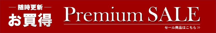 プレミアムセール