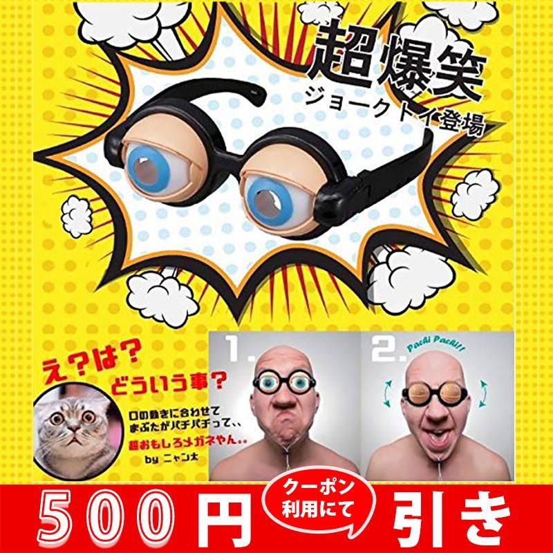 Making Smile ドッキリ メガネ クレイジーアイズ 特別割引クーポン!