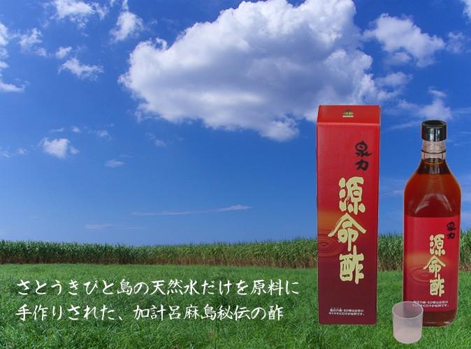 加計呂麻(かけろま)島秘伝の天然きび酢