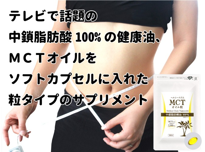 MCTオイル粒