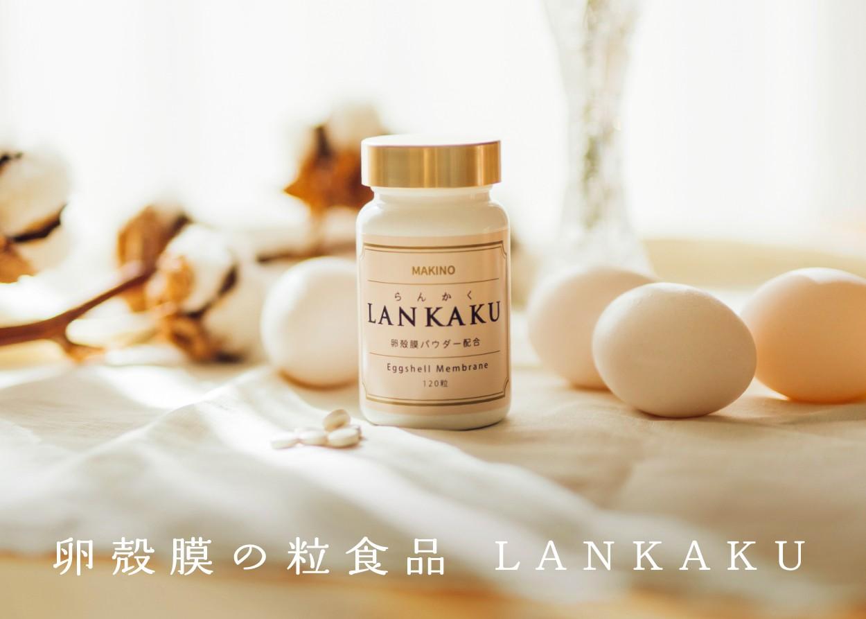 LANKAKU◆卵殻膜の粒食品