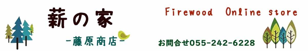 薪の家 藤原商店 ロゴ