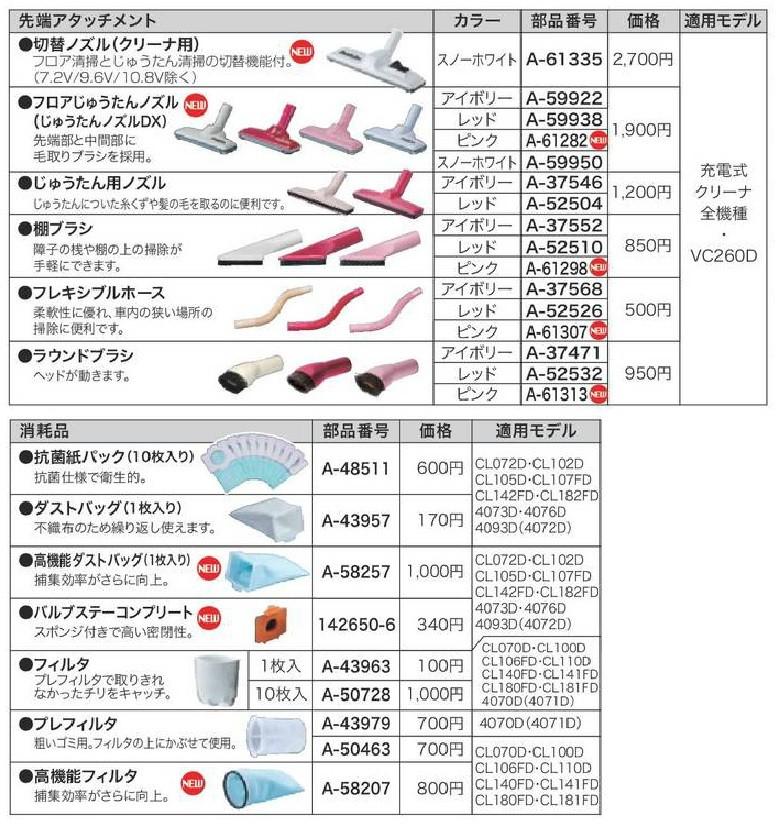 01004450_buhin.jpg