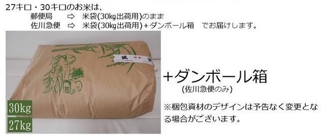 お米の梱包について