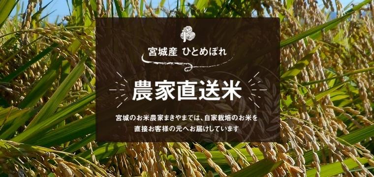 生産農家も食べている 美味しいひとめぼれ。ひとめぼれの本場宮城から米農家が作った美味しくて安全なお米を農家直送でお届けします。