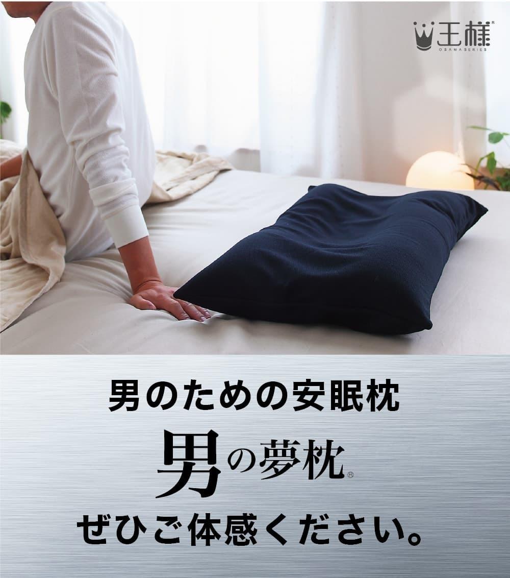 男のための安眠枕「男の夢枕」ぜひご体感ください。