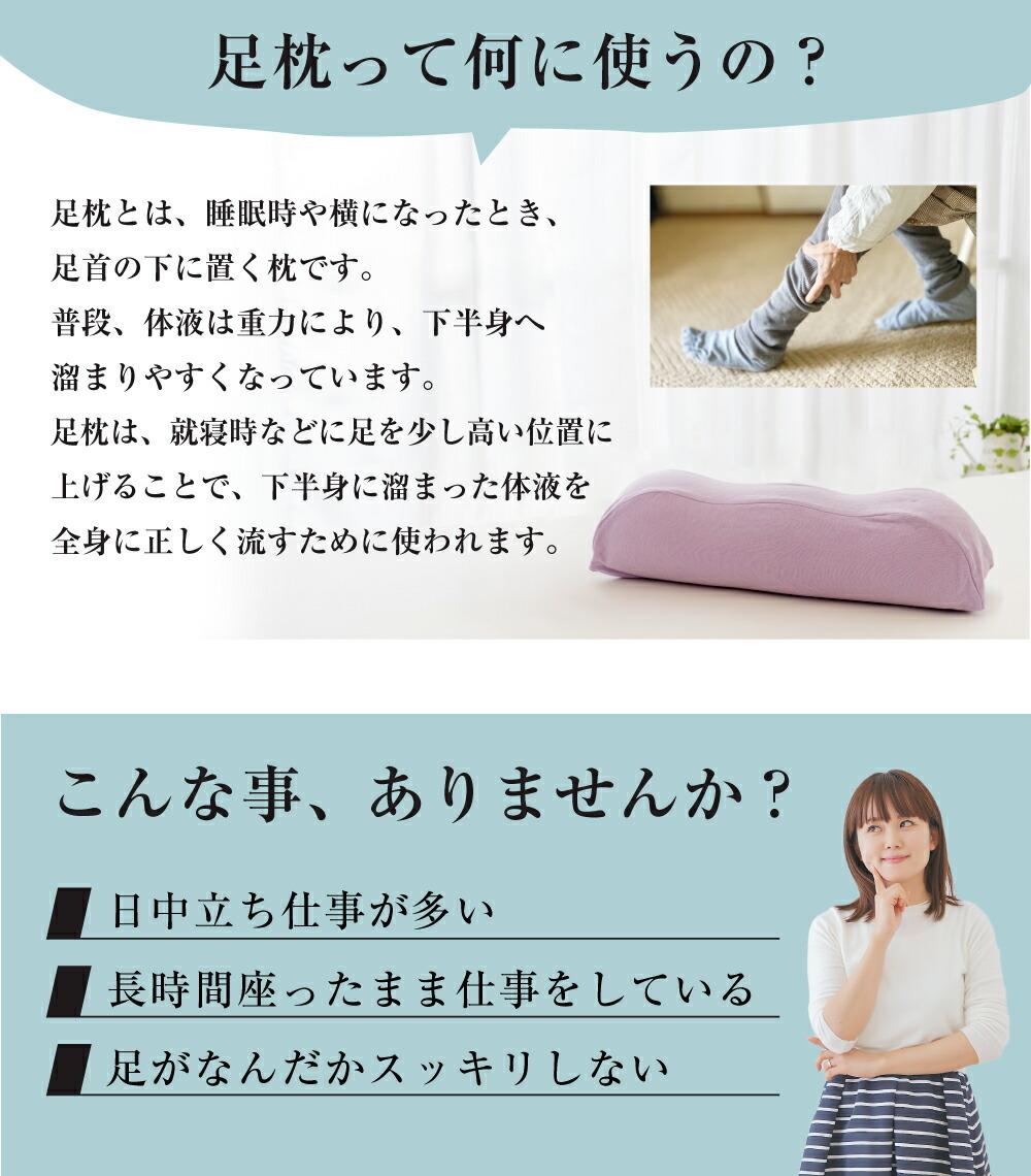 足枕って何に使うの?
