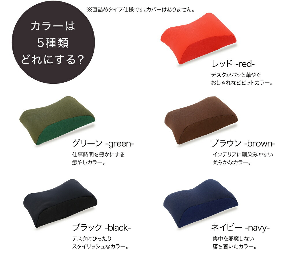 王様のアームレスト枕 キーボード用 カラーは5種類
