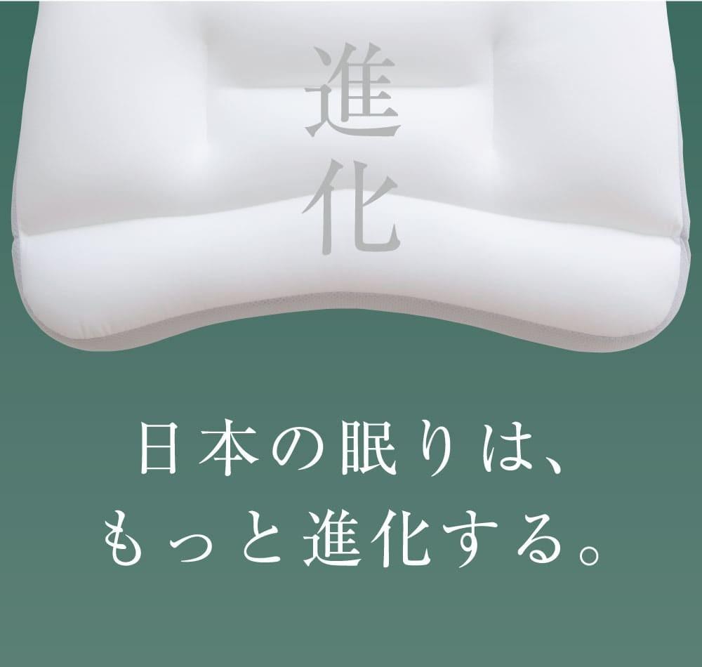 日本の眠りはもっと進化する