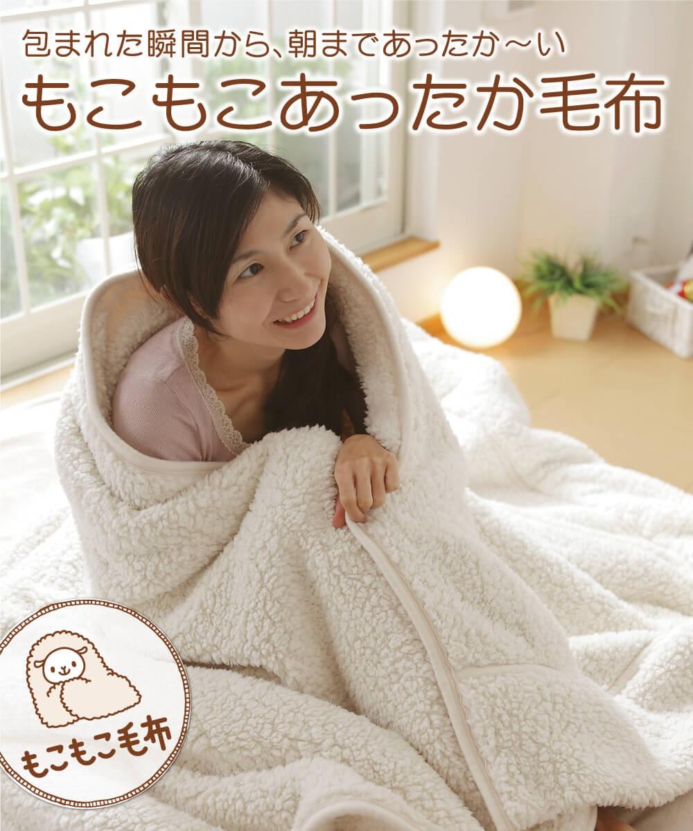 包まれた瞬間から、朝まであったか〜いもこもこあったか毛布