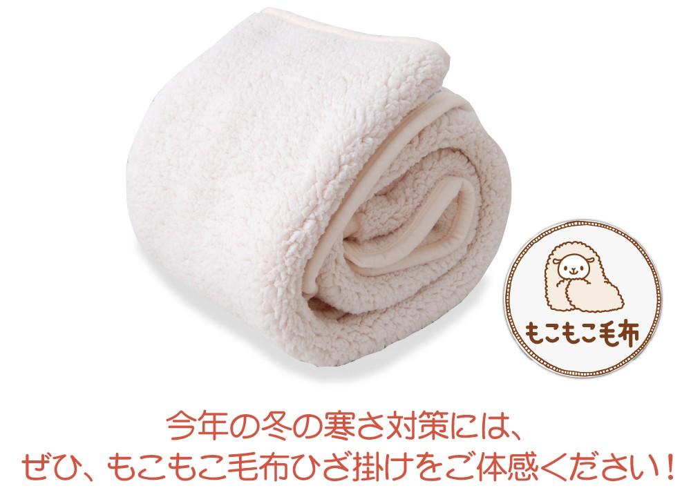 今年の冬は布団に1枚もこもこ毛布。家族みんなで、この寝心地を体感してください。