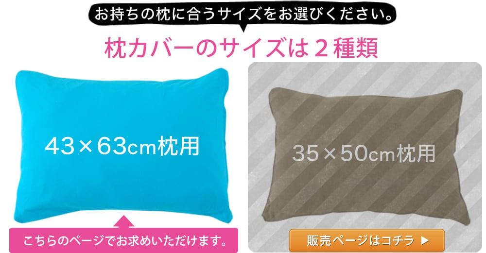 枕カバーのサイズは2種類