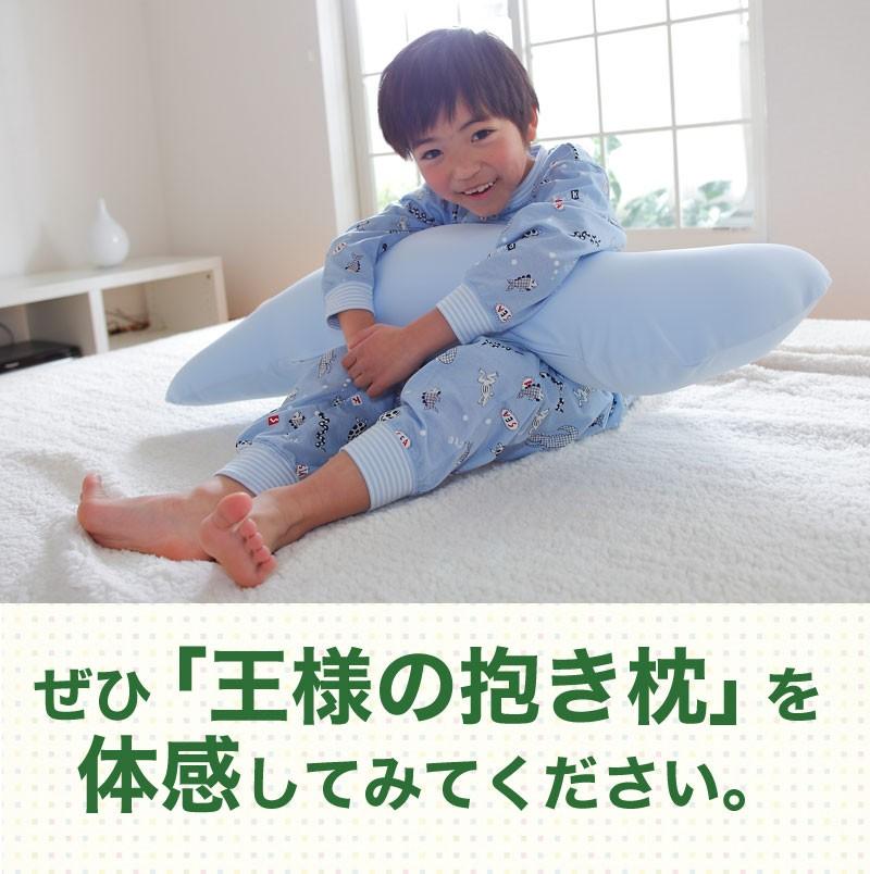 ぜひ「王様の抱き枕」を体感してください。
