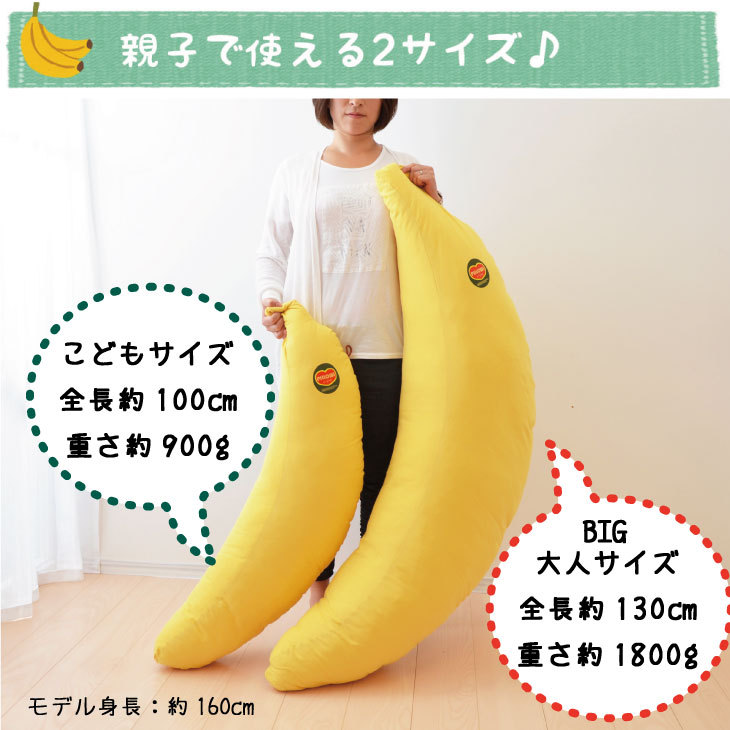 こどもサイズ全長約100cm重さ約700g大人サイズ全長約130cm重さ約1400g
