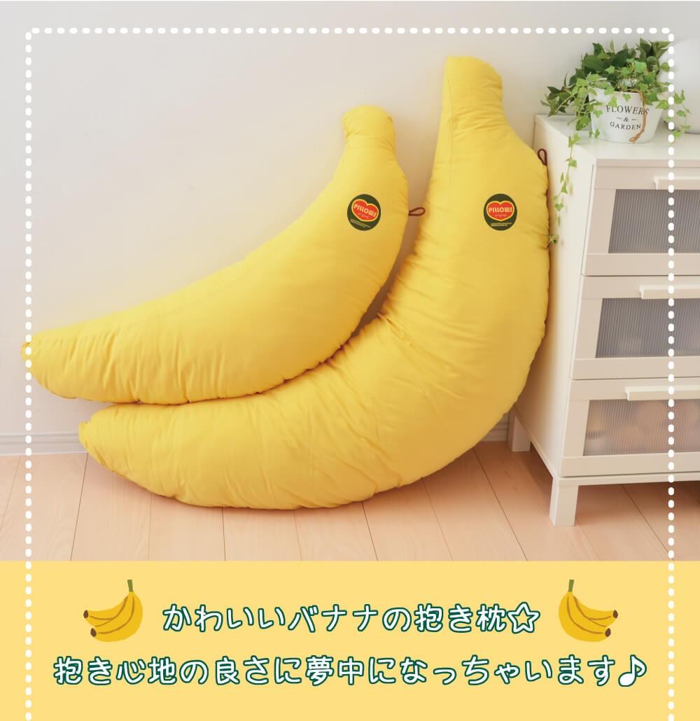 わいいバナナの抱き枕☆抱き心地の良さに夢中になっちゃいます♪
