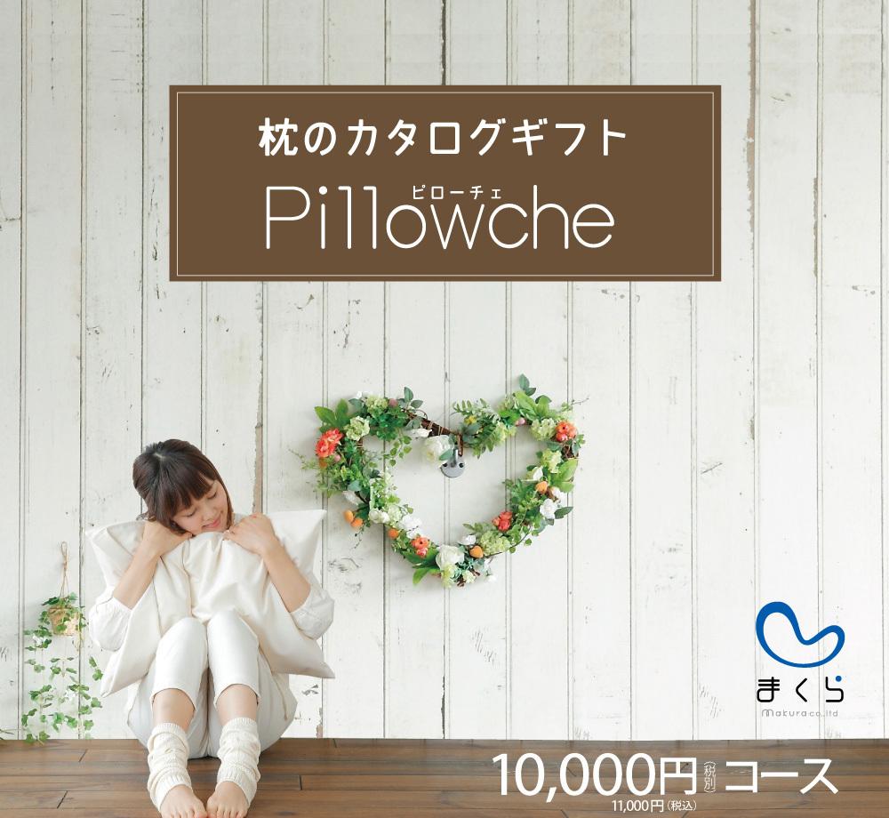 枕のカタログギフト Pillowche「ピローチェ」