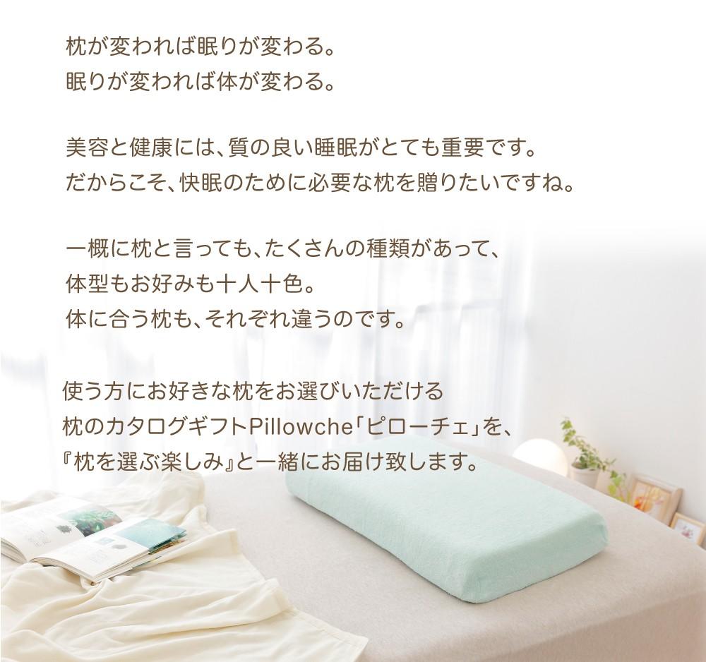 枕が変われば眠りが変わる。眠りが変われば体が変わる。美容と健康には、質の良い睡眠がとても重要です。