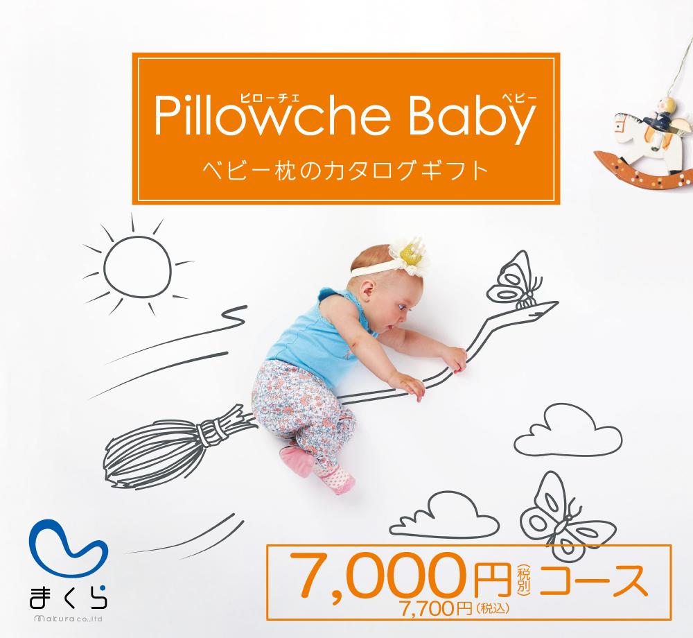 ベビー枕のカタログギフト Pillowche Baby「ピローチェベビー」