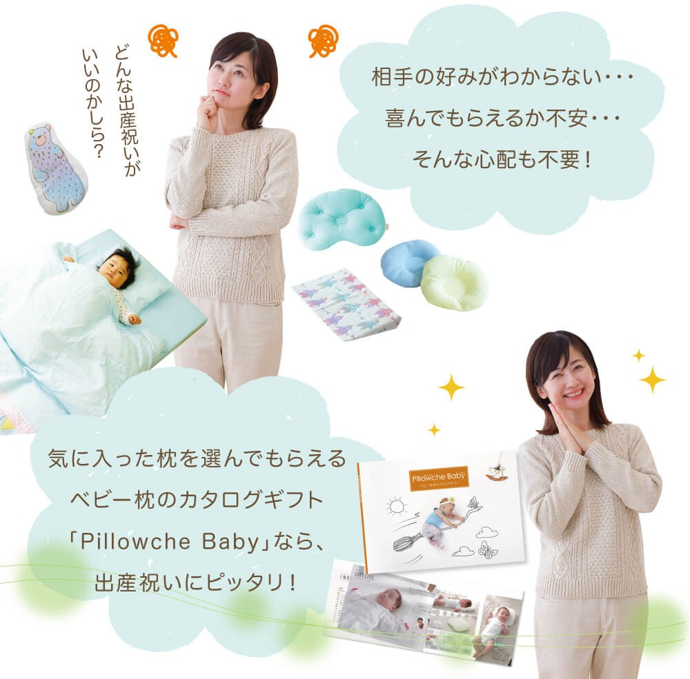 相手の好みがわからない・・・喜んでもらえるか不安・・・そんな心配も不要!気に入った枕を選んでもらえるベビー枕のカタログギフト「Pillowche Baby」なら、出産祝いにピッタリ!