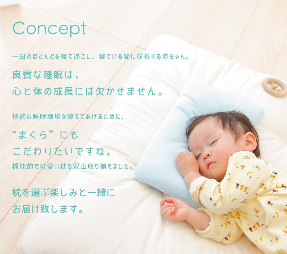 一日のほとんどを寝て過ごし、寝ている間に成長する赤ちゃん。良質な睡眠は、心と体の成長には欠かせません。枕を選ぶ楽しみと一緒にお届け致します。