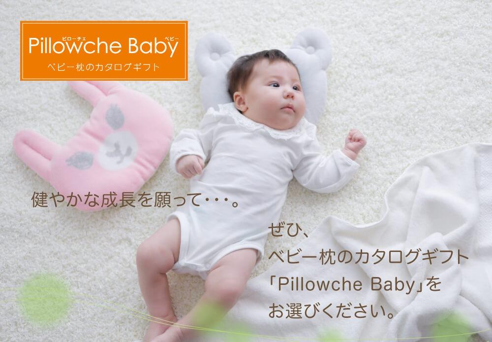 健やかな成長を願って・・・。ぜひ、ベビー枕のカタログギフト「Pillowche Baby」をお選びください。