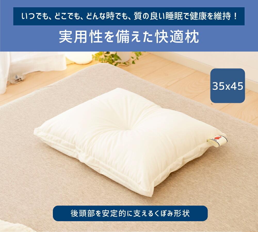 実用性を備えた快適枕。いつでも、どこでも、どんな時でも、質の良い睡眠で健康を維持!後頭部を安定的に支えるくぼみ形状