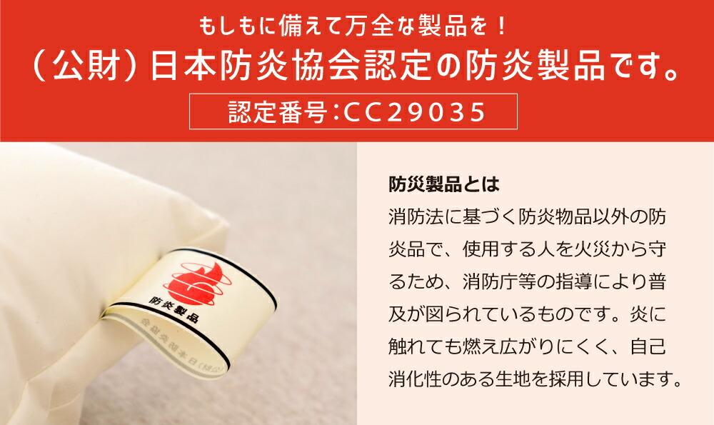 もしもに備えて万全な製品を!(公財)日本防炎協会認定の防炎製品です。認定番号:CC29035防災製品とは