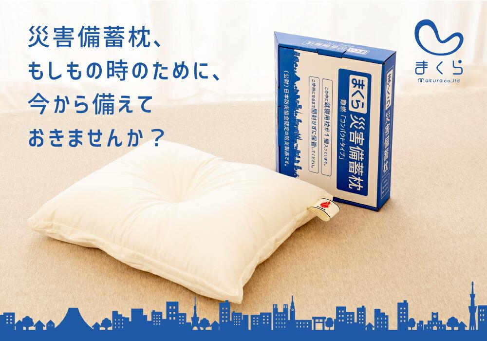 災害備蓄枕、もしもの時のために、今から備えておきませんか?