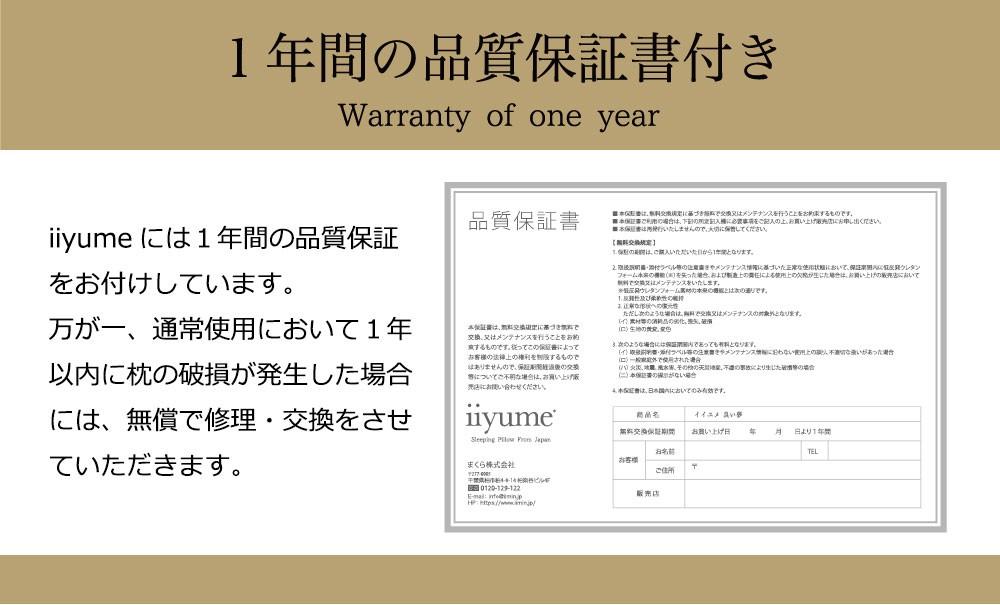 1年間の品質保証書付き