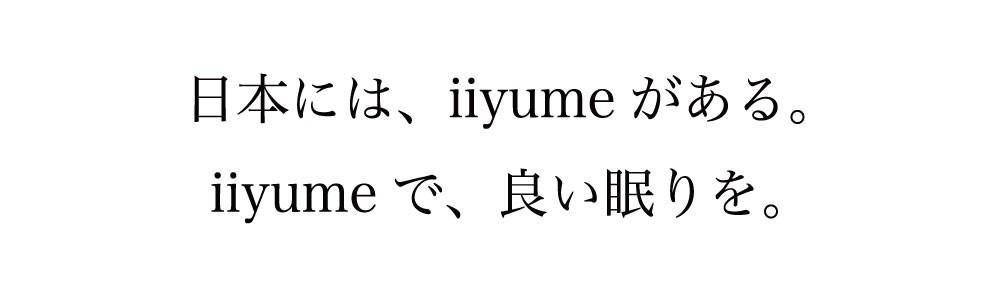 日本には、iiyumeがある。iiyumeで、良い眠りを。