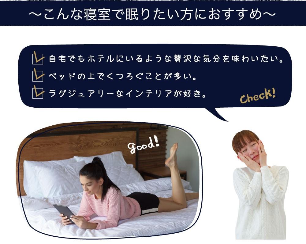 こんな寝室で眠りたい方におすすめ