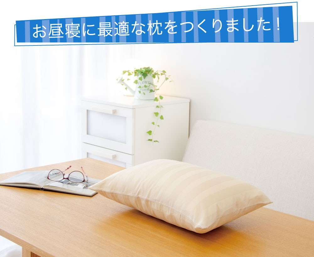 お昼寝に最適な枕をつくりました