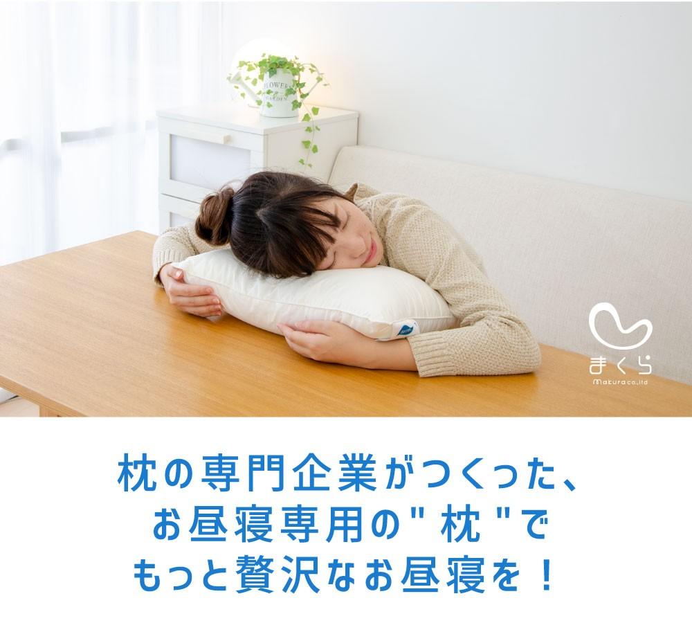 枕の専門企業がつくった、お昼寝専用の枕でもっと贅沢なお昼寝を!
