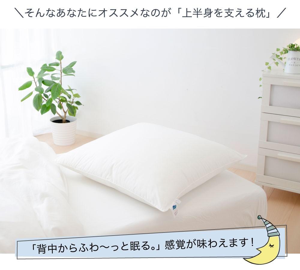 そんなあなたにオススメなのが「上半身を支える枕」